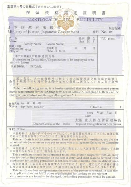 書 在留 資格 認定 証明