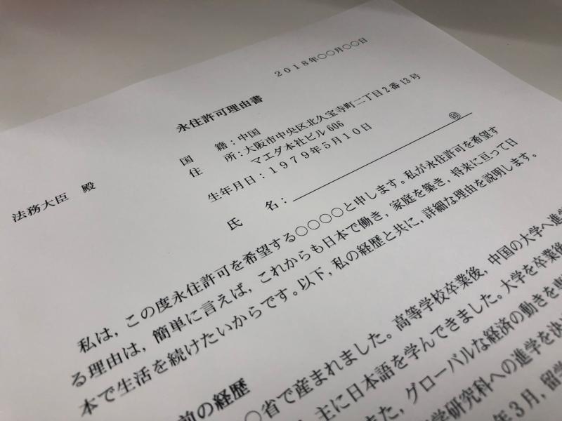 永住ビザ・永住権申請と理由書-...